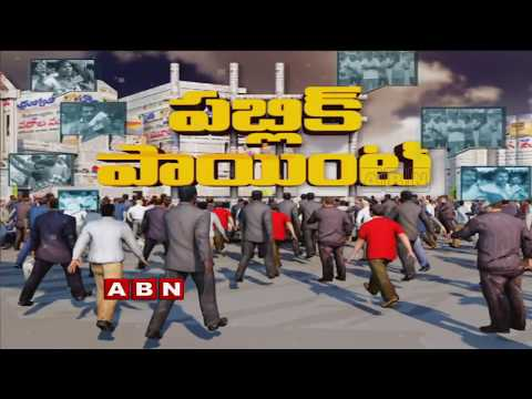 Vizag Public Opinion on CM Chandrababu Naidu Comments on BJP's loss in karnataka | Public Point