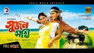 SUJON SOKHI   Salman Shah, Shabnur   Bangla New Movie   FULL HD