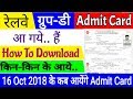How To Download RRB Group D Admit Card 2018  Available Now  Check Exam City thumbnail