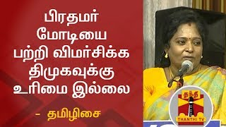DMK has no rights to criticize PM Narendra Modi - Tamilisai Soundararajan | Thanthi TV