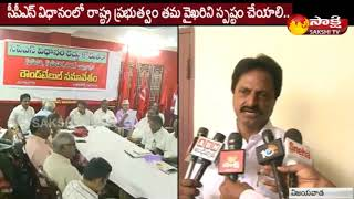 YSRCP Demand on CPS Over AP Govt Desiseation || Sakshi TV