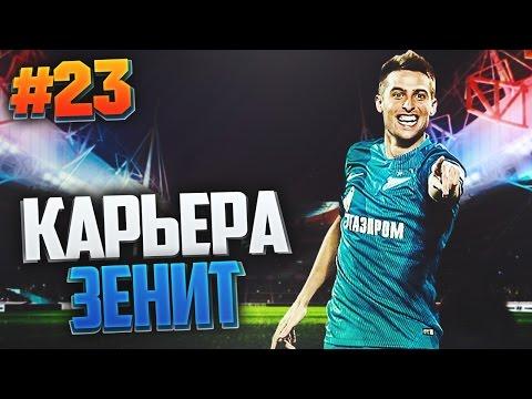 FIFA 17 Карьера за Зенит #23 - ДОМАШНИЙ МАТЧ 1/4 ЛИГИ ЕВРОПЫ