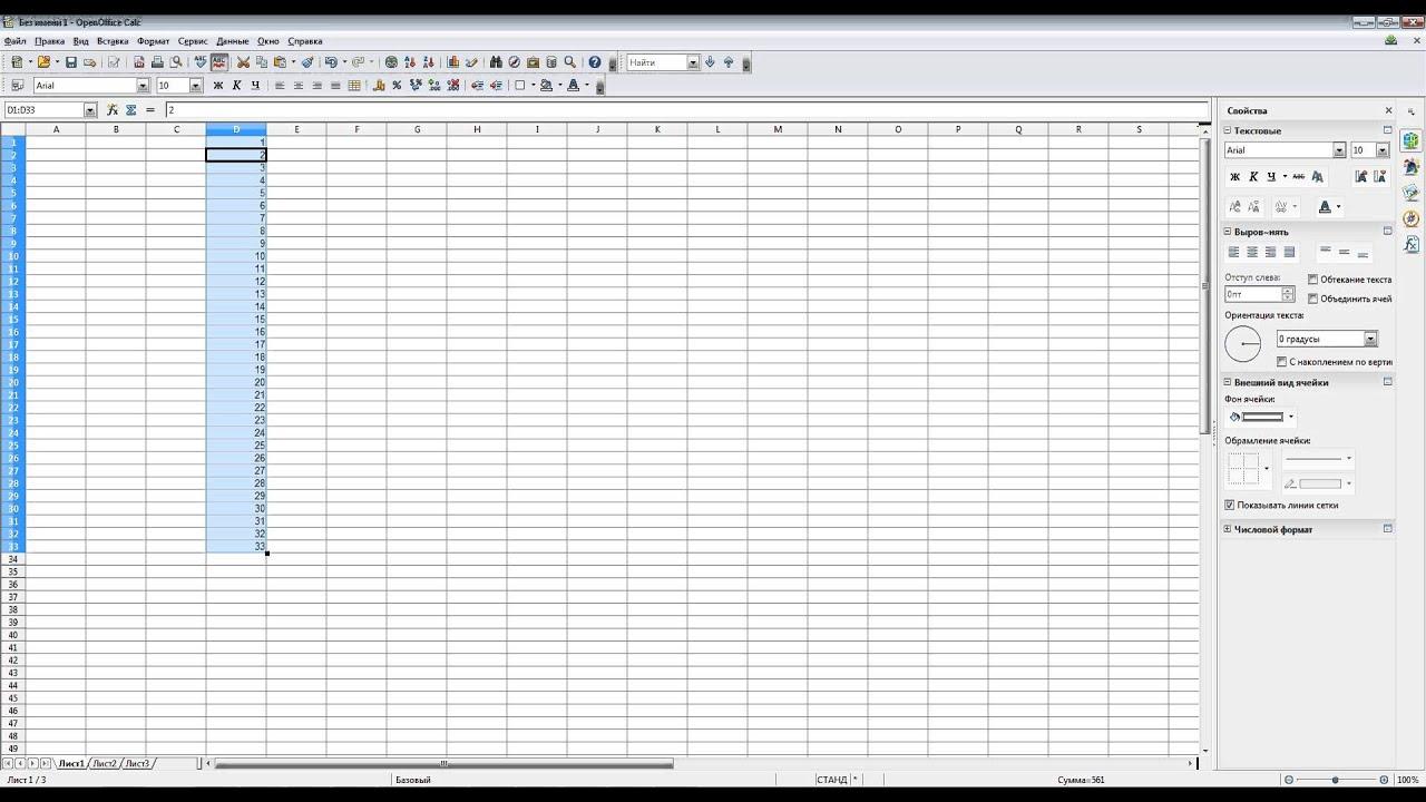 Как сделать список в опен офис 735