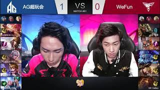 【VOD】2017KPL秋季赛 W6D1 WeFun vs AG超玩会 2