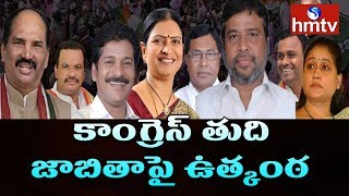 Suspense Continuous On Congress Final List | Telangana Assembly Elections 2018 | hmtv