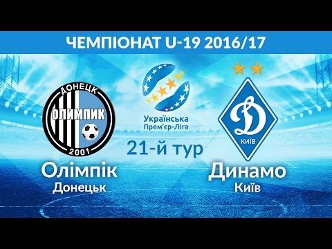 U-19. «Олімпік» Донецьк - «Динамо» Київ 0:3. УВЕСЬ МАТЧ
