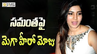 Sai Dharam Tej Love On Samantha || Jawaan Movie Updates