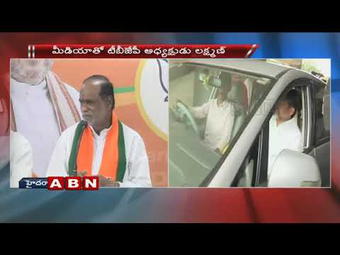 Telangana BJP President K Laxman criticizes Mahakutami | Press Meet