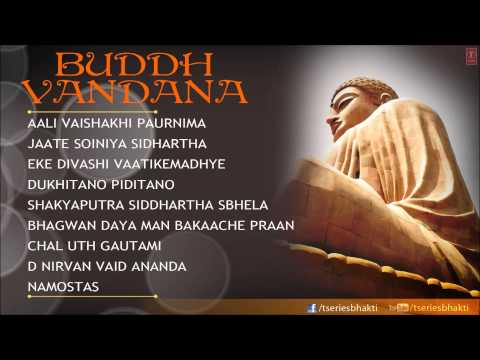 Buddh Vandana Marathi Full Audio Song Juke Box