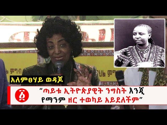 Artist Alemtsehay Wedajo About The Great Ethiopian Empress Taytu Betul