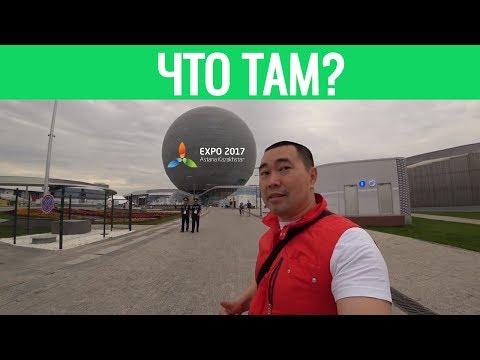 # 2 Стоит ли идти на закрытие ЭКСПО В АСТАНА ??? EXPO 2017 в Казахстан Kazakhstan Astana