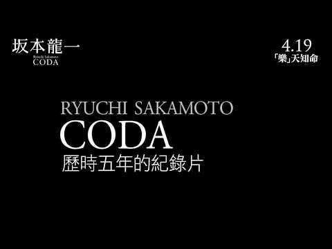 專業推介│紀錄片│《坂本龍一:CODA》RYUICHI SAKAMOTO: CODA