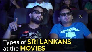 Types of Sri Lankans at the Movies - Gehan Blok & Dino Corera