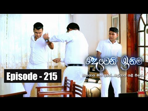 Deweni Inima | Episode  215 01st  December 2017