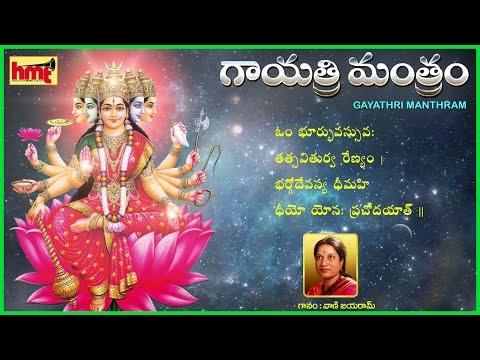 Gayathri Manthram By Vani Jayaram    Om Bhur Bhyvah Swah Telugu Devotional Songs