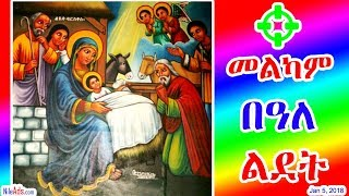 መልካም በዓለ ልደት Celebrating GENA Ethiopian Christmas 2010 EC - SBS