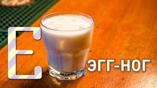 Эгг-ног — рецепт коктейля Едим ТВ