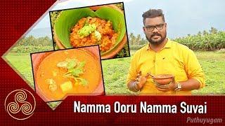 Namma Ooru Namma Suvai | நம்ம ஊரு நம்ம சுவை | 18/11/2018 | PuthuyugamTV
