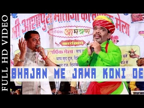 Marwadi Bhajan 2015 | 'bhajan Main Jawa Koni De' Hd Video 1080p | Chunnilal Rajpurohit Bhajan 2015 video