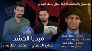 علي الدلفي ومحمد الحلفي ميديا الحشد 2016 كامله