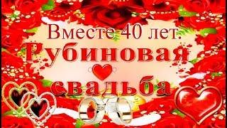 Поздравление на 40 лет брака 13