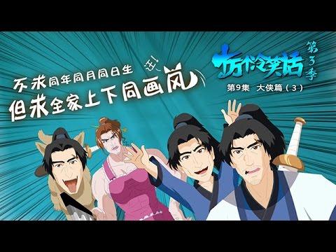 陸漫-十萬個冷笑話S3-EP 09 大侠篇3