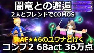 【DFFOO】闇竜との邂逅COSMOS 新AF★★6のユウナとラムザとフレンドでコンプ