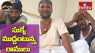 సుక్కే ముద్దంటున్న రాములు | Village Ramulu Comedy | Jordar News | hmtv