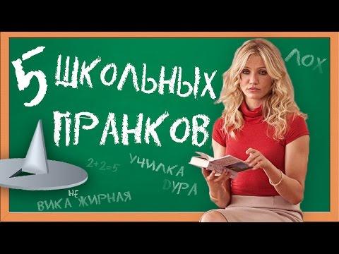 5 ЛУЧШИХ ПРАНКОВ ДЛЯ ШКОЛЫ | BACK TO SCHOOL
