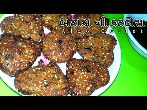 બટાકા ની કટલેસ બનાવવાની રીત | Aloo Cutlet Recipe In Gujarati | Aloo Tikki | Ila Jayswal