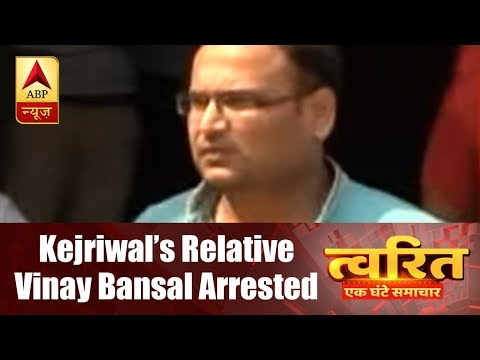 Twarit: AAP Cries Foul After Delhi CM Kejriwal's Relative Vinay Bansal Arrested Today | ABP News