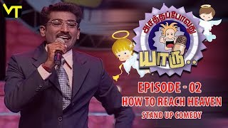 How to reach heaven | Stand Up Comedy | Asatha Povathu Yaaru | Sun Life | Vision Time