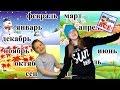 Запоминай ка НАЗВАНИЯ МЕСЯЦЕВ Песенка видео для детей Наше всё mp3