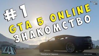 GTA 5 Online #1 Знакомство