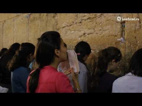 Стена Плача в Иерусалиме: о чем плачут евреи?