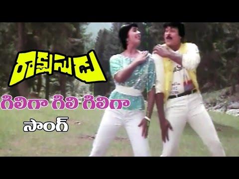 Rakshasudu Song - Giliga Gili Giliga - Chiranjeevi, Radha