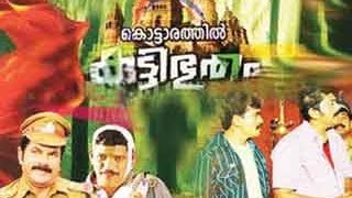 Ee Pattanathil Bhootham - Kottarathil Kutty Bhootham 2011: Full Malayalam Movie