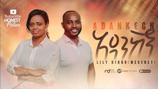 -  አዳንከኝ -  MESERET BERU(LILI) & YOSEF KASSA  New Amazing Ethiopian Protestant Song 2020