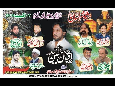 Live Majlis 17 August 15 Zilhaj Dhalyala Gulberg islamabad 2019