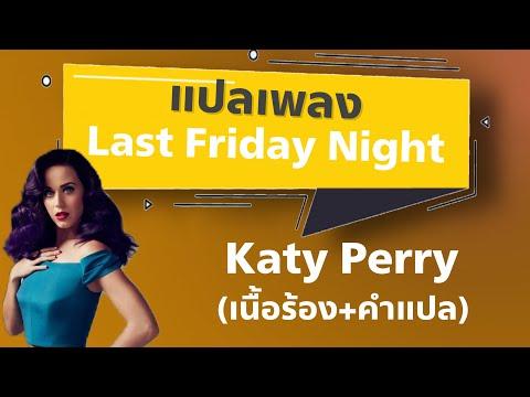 Last Friday Night  -  Katy Perry  [thai Subtitle] video