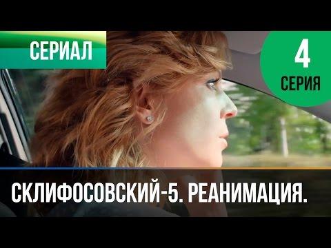 ▶️ Склифосовский Реанимация - 5 сезон 4 серия - Склиф - Мелодрама | Русские мелодрамы
