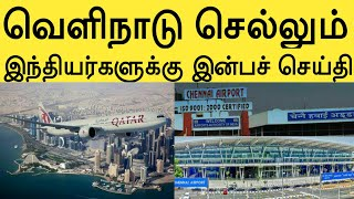 Indians flying abroad not to fill departure card from July 1|தமிழ் செய்திகள்