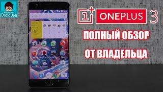 OnePlus 3 - полный обзор и опыт использования от РЕАЛЬНОГО владельца! - GearBest