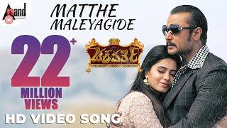 Download Chakravarthy | Matthe Maleyagide | Darshan | Deepa Sannidhi | Kannda Video Song 2017 | Arjun Janya 3Gp Mp4