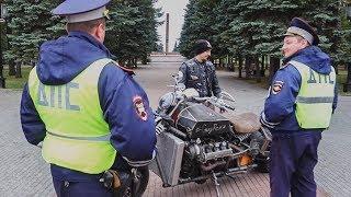 Мотоцикл с двигателем от Toyota Land Cruiser. Реакции людей и первая встреча с ДПС. Серия 8.