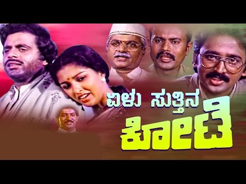 Full Length Kannada Movie 1987 | Elu Suttina Kote | Ambarish, Gouthami. video