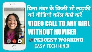 Bina number ke kisi bhi ladki ko video call kaise kare video call to any girl without no. easy tech