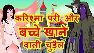 करिश्मा परी और बच्चे खाने वाली चुड़ैले | Moral Stories For Kids | Hindi Cartoon | हिन्दी कार्टून