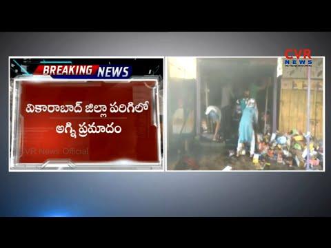 పరిగిలో అగ్నిప్రమాదం..| Fire Mishap in Footwear Shops in Parigi ,Vikarabad District | CVR News
