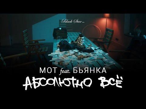 Бьянка - Мот feat. Абсолютно Всё